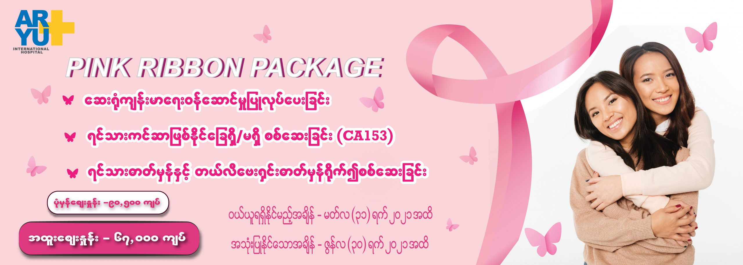 Pink ribbon update 1008x361-01