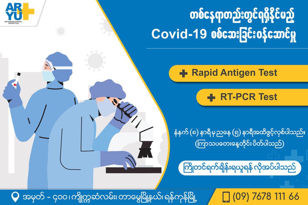 Covid -19 RT-PCR